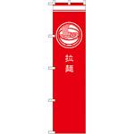スマートのぼり旗 拉麺 赤 (SNB-967)