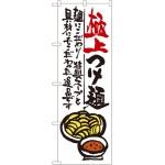 のぼり旗 極上つけ麺 (SNB-971)