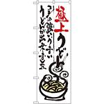 のぼり旗 極上うどん (SNB-972)