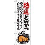 のぼり旗 特選とんかつ (SNB-977)