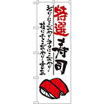 のぼり旗 特選寿司 (SNB-978)