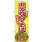 (新)のぼり旗 ポテカレーそば (TR-003)