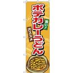 (新)のぼり旗 ポテカレーうどん (TR-008)