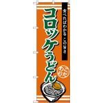 (新)のぼり旗 コロッケうどん (TR-010)