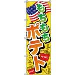 (新)のぼり旗 もちもちポテト (TR-015)
