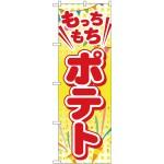 (新)のぼり旗 もっちもちポテト (TR-016)