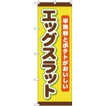 のぼり旗 エッグスラット 半熟卵とポテトがおいしい (TR-018)