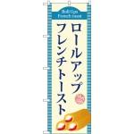 (新)のぼり旗 ロールアップフレンチトースト(青) (TR-019)