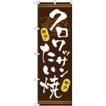 のぼり旗 クロワッサンたい焼き 茶色地・白文字  (TR-024)