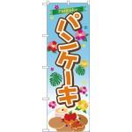 のぼり旗 パンケーキ (TR-028)