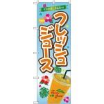 のぼり旗 フレッシュジュース (TR-030)