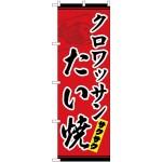 のぼり旗 クロワッサンたい焼き 赤地・黒文字 サクサク (TR-033)