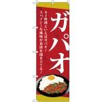 のぼり旗 ガパオ タイ料理といえばガパオ! (TR-038)