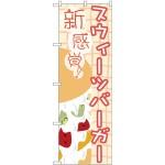 のぼり旗 新食感! スウィーツバーガー (TR-045)