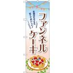 のぼり旗 ファンネルケーキ 生地はもちもち甘くておいしい♪ (TR-054)