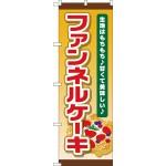 のぼり旗 ファンネルケーキ 上下茶色帯デザイン (TR-055)