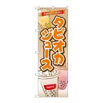 のぼり旗 タピオカ タピオカジュース (TR-080)