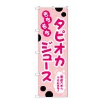 のぼり旗 タピオカ もちもちタピオカジュース 一度飲んだらクセになる! ピンク (TR-089)