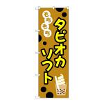 のぼり旗 タピオカ もちもちタピオカソフト ベージュ (TR-093)