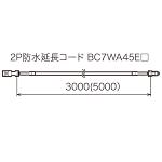 日恵製作所 LED回転灯用オプションパーツ 規格:分離型用延長コード 5m (VCTF0.3) (BC7WA45E5)
