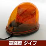 車載用LED警告灯 ストリームタイプ シングルビーコン マグネット仕様 高輝度タイプ 発光色:黄 (NY9256-1Y)