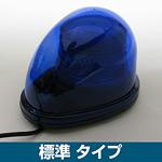 車載用LED警告灯 ストリームタイプ シングルビーコン マグネット仕様 標準タイプ 発光色:青 (NY9256-2B)