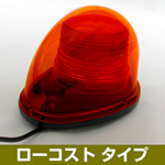 車載用LED警告灯 ストリームタイプ シングルビーコン マグネット仕様 ローコストタイプ 発光色:赤 (NY9256-3R)