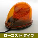 車載用LED警告灯 ストリームタイプ シングルビーコン マグネット仕様 ローコストタイプ 発光色:黄 (NY9256-3Y)