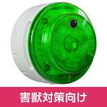 多目的警報器 ミューボ(myubo) 害獣対策タイプ 緑 電池式 ※人感センサー無し (VK10M-B04NG-GJ)