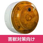 多目的警報器 ミューボ(myubo) 害獣対策タイプ  黄 電池式 人感センサー付・昼夜切替仕様 (VK10M-B04PY-GJ)