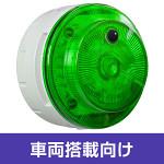 多目的警報器 ミューボ(myubo) 車両搭載タイプ 緑 電池式 ※人感センサー無し (VK10M-B04NG-ST)