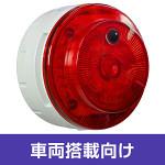 多目的警報器 ミューボ(myubo) 車両搭載タイプ 赤 電池式 人感センサー付 (VK10M-B04JR-ST)