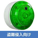 多目的警報器 ミューボ(myubo) 盗難侵入対策タイプ 緑 DC電源 人感センサー付 (VK10M-D48JG-TN)