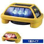 電子(LED)発炎筒 ニコハザード (屋外用) 電池式 1面発光型 発光色:青 (VK16H-004H1B)