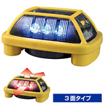 電子(LED)発炎筒 ニコハザード (屋外用) 電池式 3面発光型 発光色:青 (VK16H-004H3B)