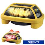 電子(LED)発炎筒 ニコハザード (屋外用) 電池式 3面発光型 発光色:黄 (VK16H-004H3Y)