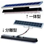 ソーラーLED照明 ニコソーラー・アトリウム450 規格:高輝度(人感センサータイプ)・分離型 (WA45K-004B/J3)