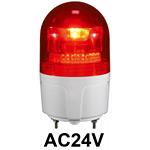 LED回転灯 ニコフラッシュ 90Φ AC24V 赤 規格:2点留 (VL09S-A24NR)