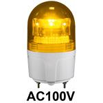 LED回転灯 ニコフラッシュ 90Φ AC100V 黄 規格:3点留 (VL09S-100NPY/3)
