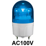 LED回転灯 ニコフラッシュ 90Φ AC100V 青 規格:3点留 (VL09S-100NPB/3)
