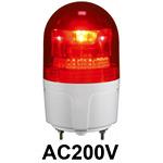 LED回転灯 ニコフラッシュ 90Φ AC200V 赤 規格:2点留 (VL09S-200NR)