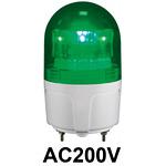 LED回転灯 ニコフラッシュ 90Φ AC200V 緑 規格:2点留 (VL09S-200NG)