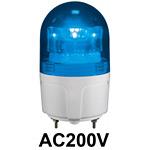 LED回転灯 ニコフラッシュ 90Φ AC200V 青 規格:2点留 (VL09S-200NB)