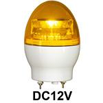 LED回転灯 ニコフラッシュ 118Φ DC12V 黄 規格:2点留 (VL11F-D12NY)