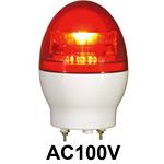 LED回転灯 ニコフラッシュ 118Φ AC100V 赤 規格:2点留 (VL11F-100NPR)
