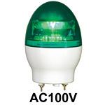 LED回転灯 ニコフラッシュ 118Φ AC100V 緑 規格:2点留 (VL11F-100NPG)