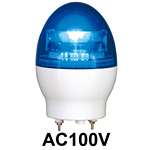 LED回転灯 ニコフラッシュ 118Φ AC100V 青 規格:2点留 (VL11F-100NPB)
