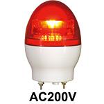 LED回転灯 ニコフラッシュ 118Φ AC200V 赤 規格:2点留 (VL11F-200NR)