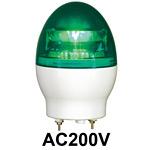 LED回転灯 ニコフラッシュ 118Φ AC200V 緑 規格:2点留 (VL11F-200NG)