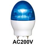 LED回転灯 ニコフラッシュ 118Φ AC200V 青 規格:2点留 (VL11F-200NB)